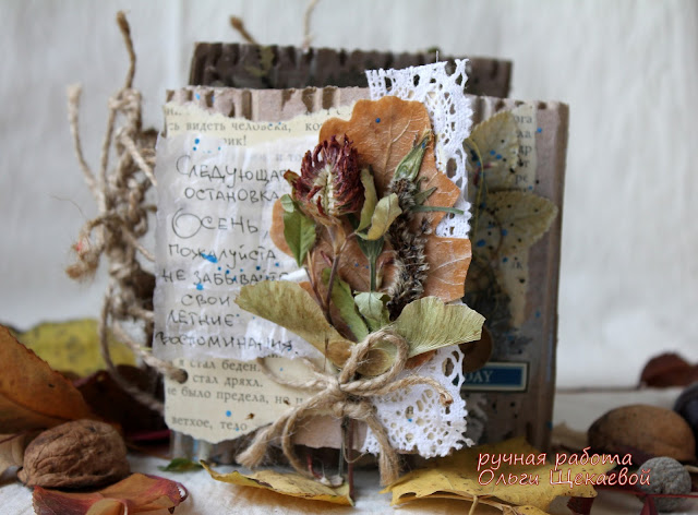 арт-бук, сухоцветы