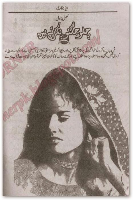 Chalo jugnu pakarte hain novel by Haya Bukhari Online Reading