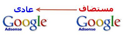 تحويل حساب أدسنس مستضاف لحساب أدسنس عادي