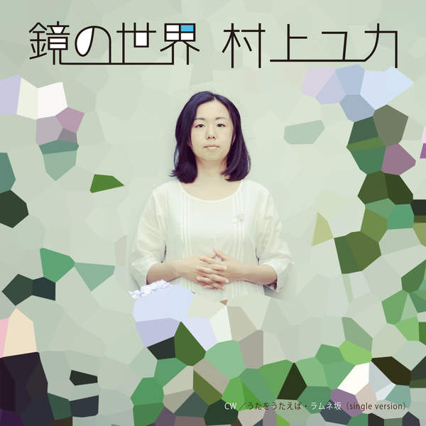 [Single] 村上ユカ – 鏡の世界 (2016.02.10/MP3/RAR)
