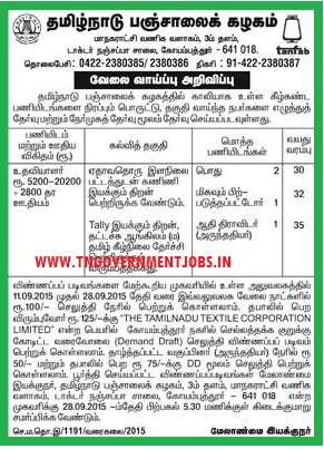 Tamil Nadu Textile Corporation Ltd (TNTCL) Coimbatore Recruitment of Assistant Post