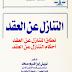 تحميل كتاب التنازل عن العقد نطاق وأحكام التنازل ذ نبيل ابراهيم سعد PDF