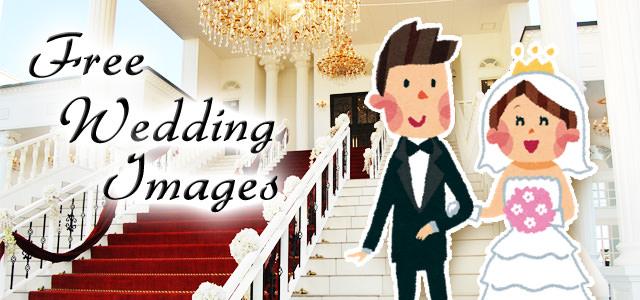 ジューンブライドにぴったり。結婚式がテーマの画像やイラストのフリー素材色々。商用可。