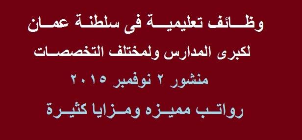 """اعلان وظائف كبرى المدارس بسلطنة عمان مطلوب """" معلمين وموظفين """" - بمزايا كبيرة"""