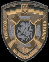 Нарукавна емблема 14 омбр польова
