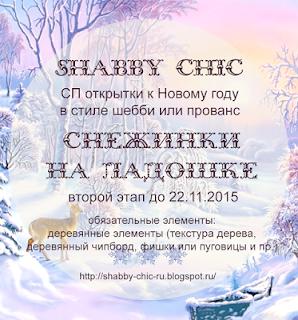 http://shabby-chic-ru.blogspot.ru/2015/11/2.html