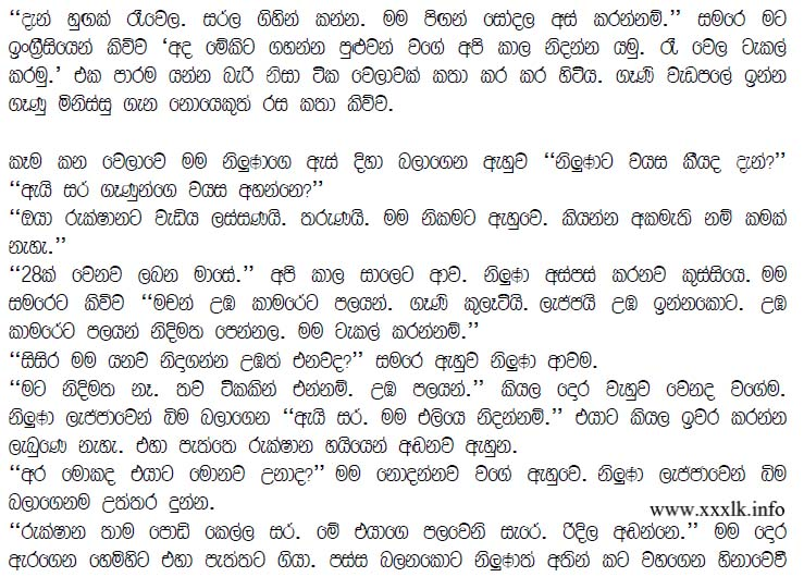 Free Download Wela Katha Sinhala Ammai And HD Wallpaper