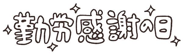 「勤労感謝の日」のイラスト文字 白黒線画