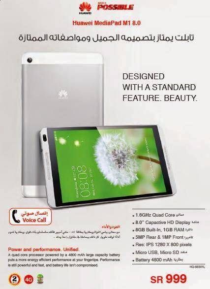 سعر تابلت Huawei MediaPad M1 8.0 فى اخر عروض جرير