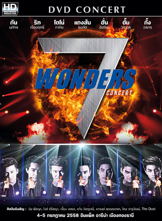 บันทึกการแสดงสด 7 Wonders Concert