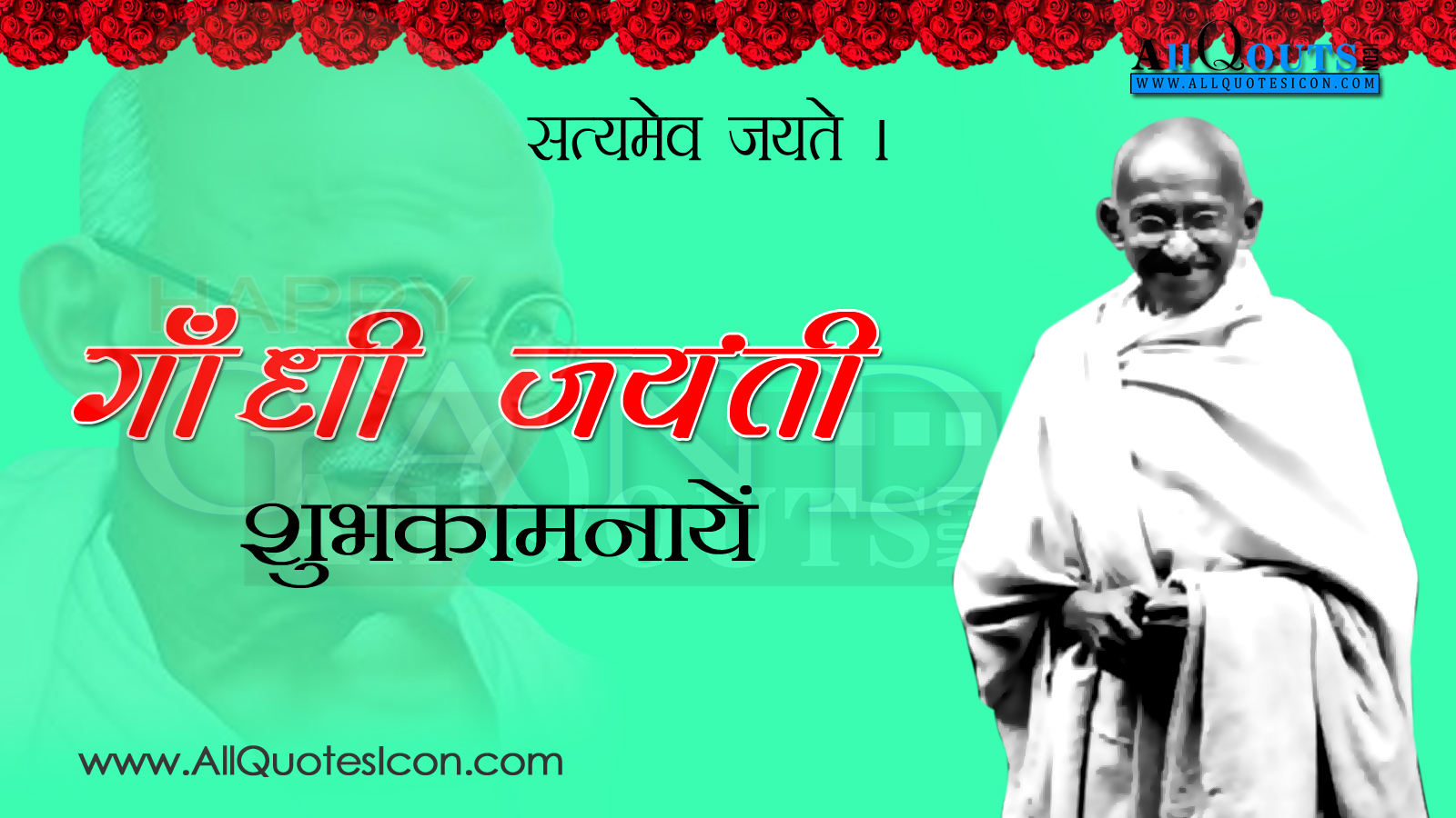 Best Wishes And Pictures About Happy Gandhi Jayanthi Greetings Hindi
