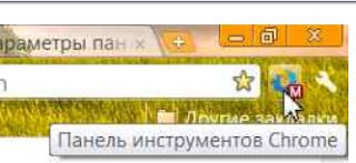 Избранные команды Google Chrome в отдельном меню