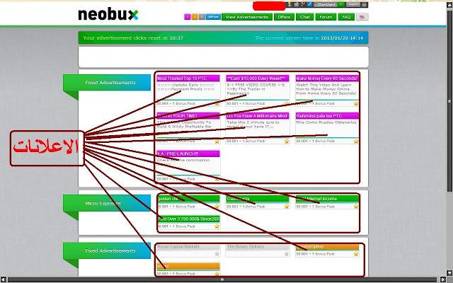 """الموقع الكبير NeoBux 2015 """"شرح ads-1.JPG"""