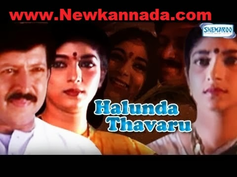 Halunda Tavaru (1994) Kannada Mp3 Songs Download