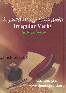 الأفعال الشاذة في اللغة الانجليزية Irregular Verbs مترجمة إلى العربية - عمر الحوراني
