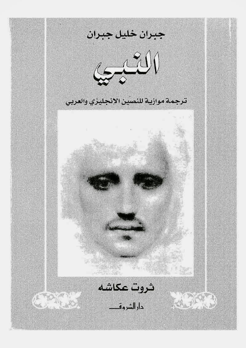 كتاب النبي لـ جبران خليل جبران