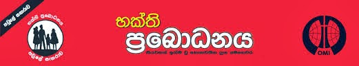 Bhakthiprabodhanaya Site