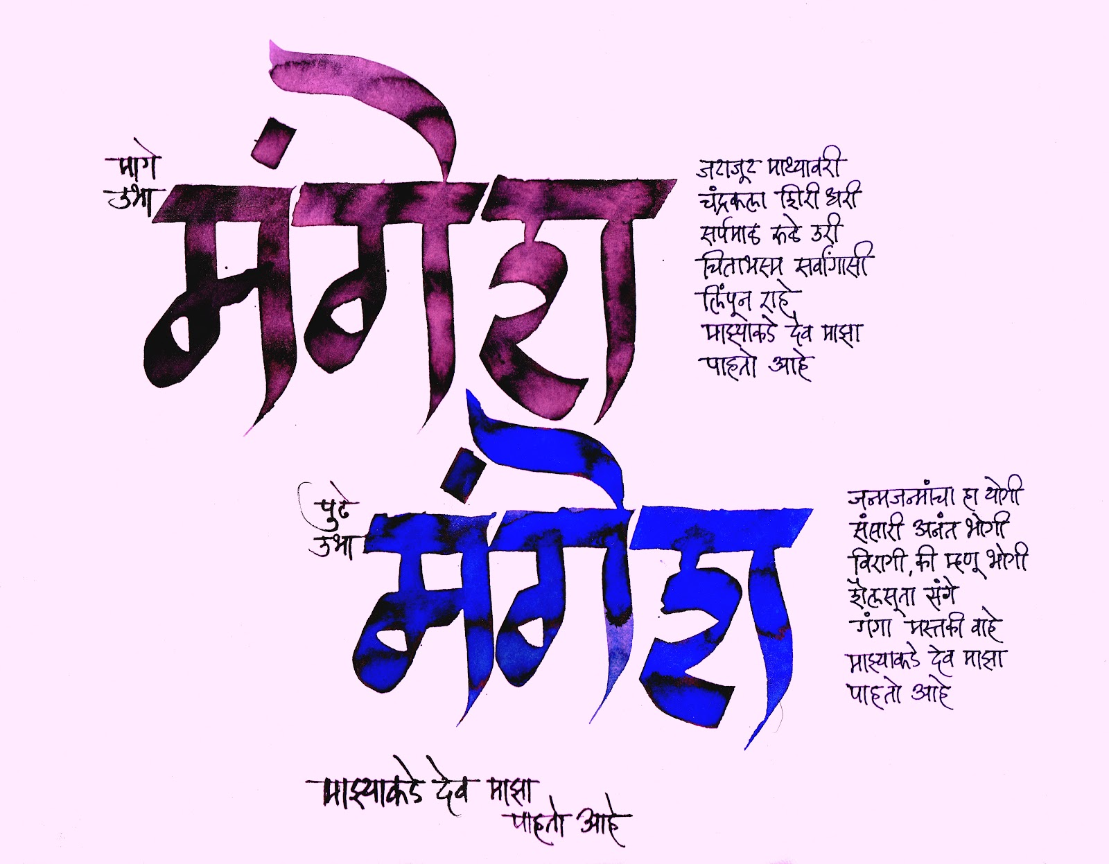 Calligraphy 20022012 This Is Famous Marathi