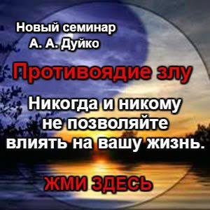 .Противоядие ЗЛУ