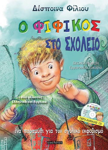 Ο Αυλόγυρος διαβάζει…