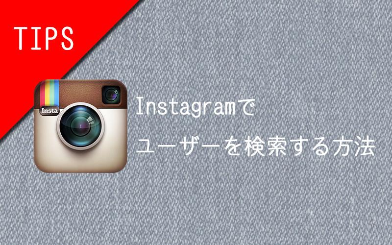 Instagramで自分以外のユーザーを検索する方法