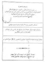 Syekh Khatib Ali al-Fadani al-Minangkabawi
