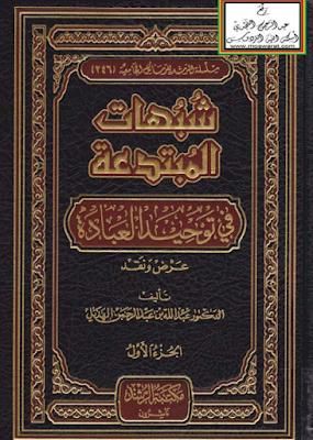 شبهات المبتدعة في توحيد العبادة - عبد الرحمان النجدي