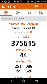 THAI LOTTERY LIVE RESULT 01 OCT 2014
