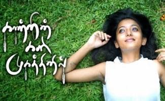 Katrin Kali Mugaththinil | Tamil Short Film | Smile Settai Premiere