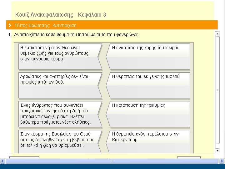 http://ebooks.edu.gr/modules/ebook/show.php/DSGYM-B118/381/2538,9855/extras/Html/Excersise_19_kef3_anakefalaiosi_quiz_popup.htm