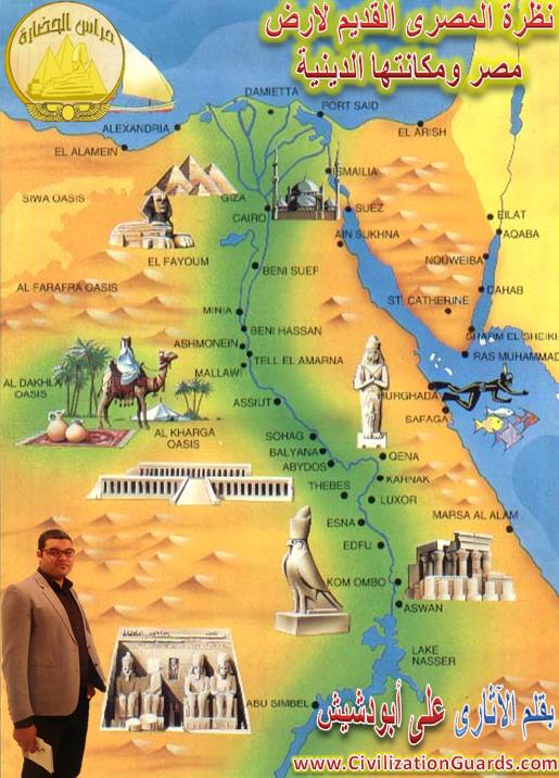 نظرة المصرى القديم لارض مصر ومكانتها الدينية