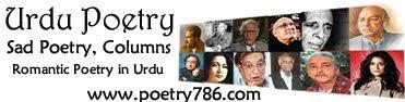 Shayari, Urdu Shayari, Urdu Sms, Urdu Poetry, Love Poetry, Daily Columns, Novels