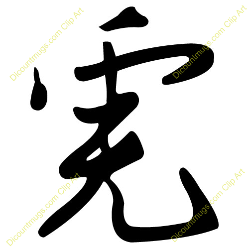 Calligraphy alphabet eastern asian