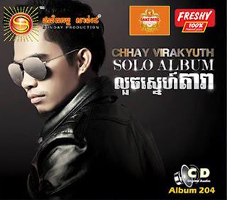 Sunday CD Vol 204 Chhay Virakyuth Solo