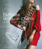 путеводитель по выбору цвета мода