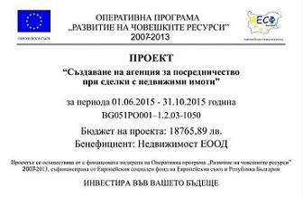"""Оперативна програма """"Развитие на човешките ресурси"""" 2007-2013"""