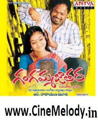 Gangamma Jatara Telugu Mp3 Songs Free  Download 2004