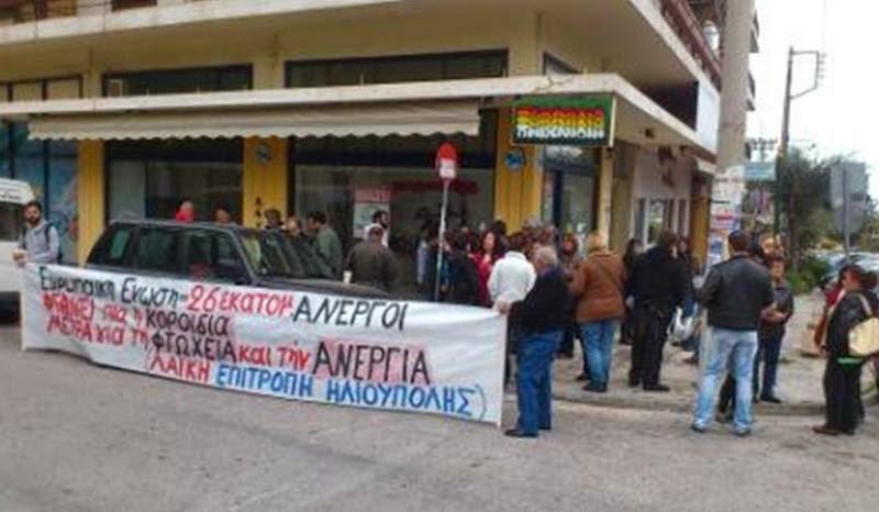 Ηλιούπολη: Διαμαρτυρία για ευρωπαϊκό συνέδριο για την ανεργία των νέων