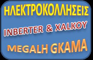 http://autopat-hlektrokolisi.blogspot.gr/