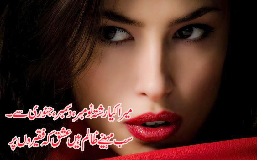 urdu romantic love poetry quotes sad love quotes in urdu ~ Free ...