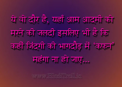 FUNNY HINDI QUOTES ON LIFE - HindiTroll.in Best Multi Language Media ...