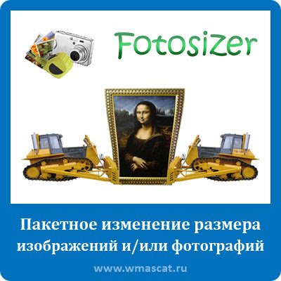 Пакетное изменение размера изображений и/или фотографий