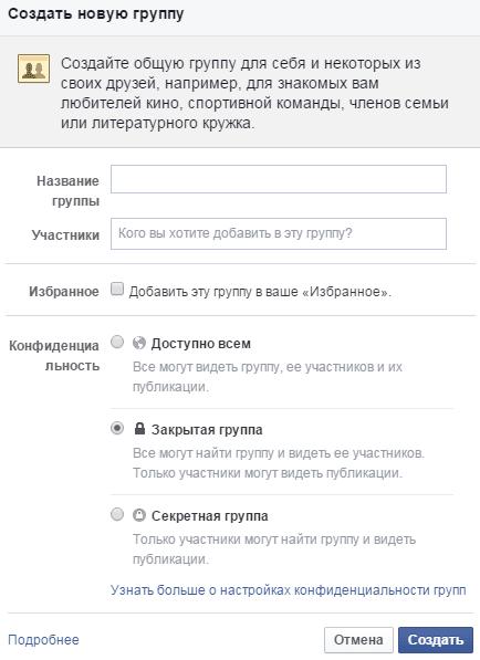 Инструкция по созданию группы в Фейсбук.