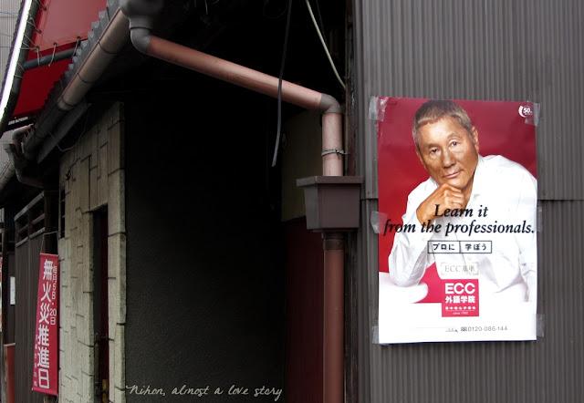 Takeshi Kitano commercial