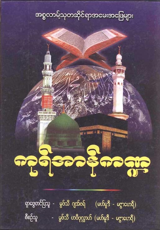 Q & A about Islamic Knowledge (Quran Chapter) F.jpg
