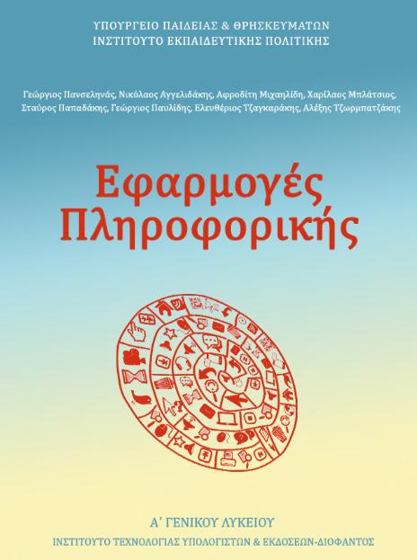 νεο βιβλίο