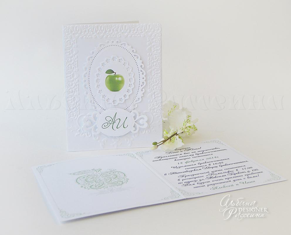 Яблочная свадьба приглашения.
