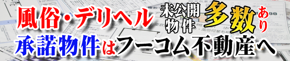 【風俗物件風俗不動産】「フーコム風俗物件版!」首都圏版スタッフブログ
