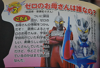 Who is Ultraman Zero's Mother?