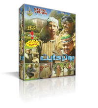 Nouveau Film Amazigh Boutzdayt en streaming DVD